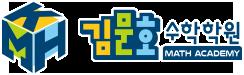 김문호수학학원